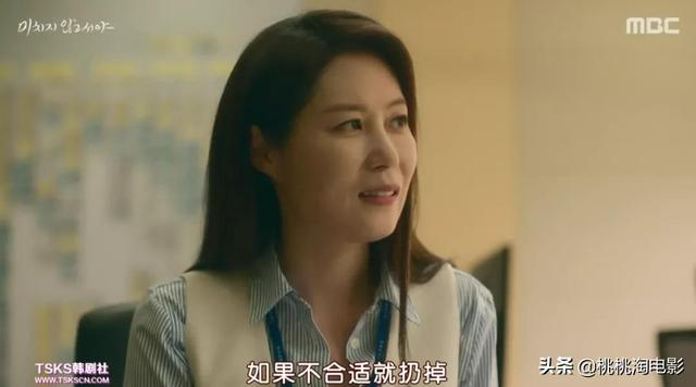 为什么韩国职场剧,总能拍得这么尖锐? 第34张图片