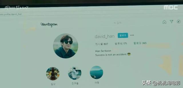 为什么韩国职场剧,总能拍得这么尖锐? 第35张图片