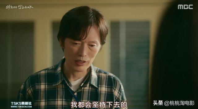 为什么韩国职场剧,总能拍得这么尖锐? 第40张图片