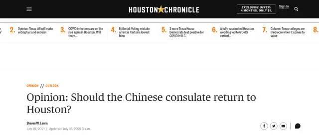 美媒:一年了,该斟酌让中国领馆重返休斯敦了 第1张图片