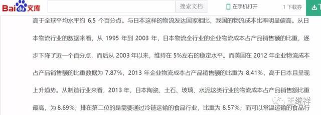 「物流」王继祥:中国物风行业一个最大的熟悉误区 第2张图片