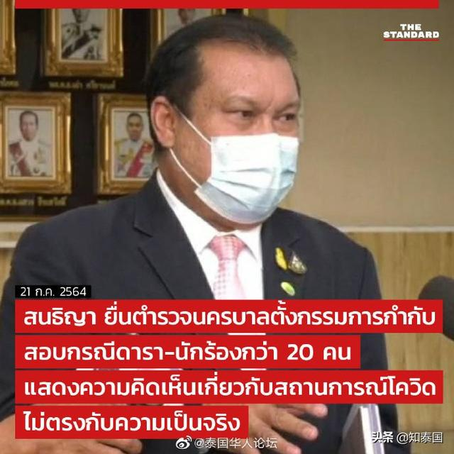 泰国百姓心力党前党员呼吁警方观察发声明星 第1张图片