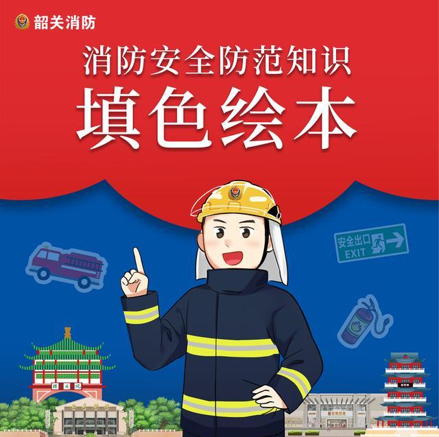 【亲子活动】这周六,你想去市图书馆的消防小课堂吗? 第8张图片