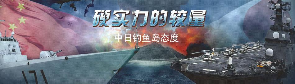 钓鱼岛到底有多重要?日本政府为什么对它垂涎三尺?