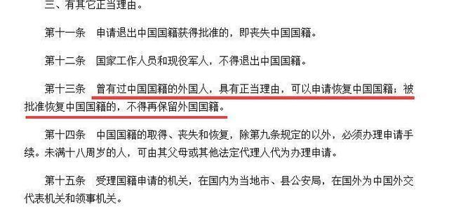 陈飞宇想拿中国国籍有多难?必须满足三个条件,还得放弃美国国籍