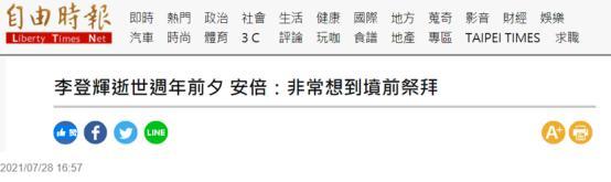 """安倍称想到坟前祭拜李登辉,""""没人像他这样为日本着想"""",台网友:能把他迁到日本吗?"""