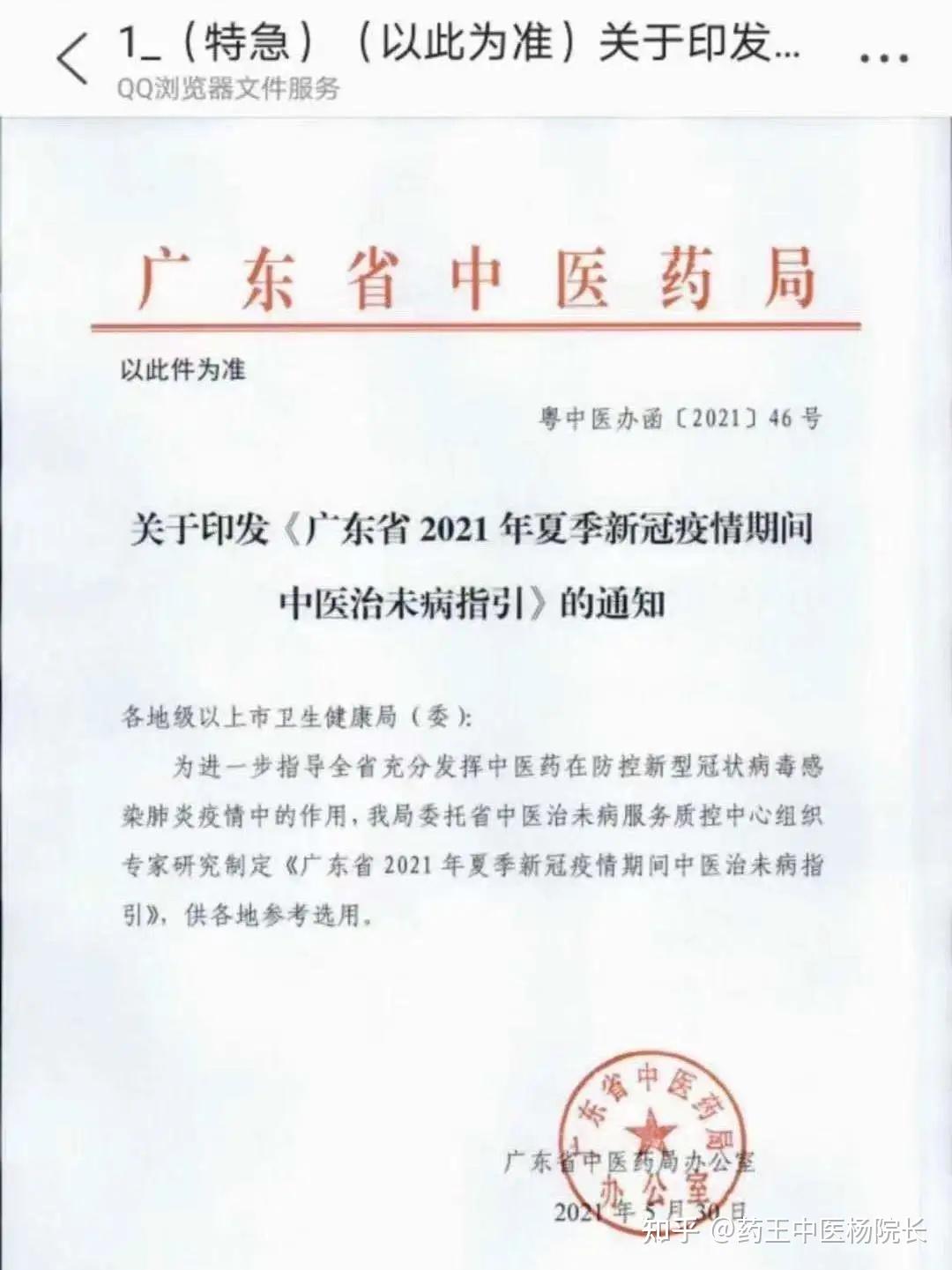 艾灸已纳入广东省中医药局防疫清单!2021年夏季防疫中医治未病指引