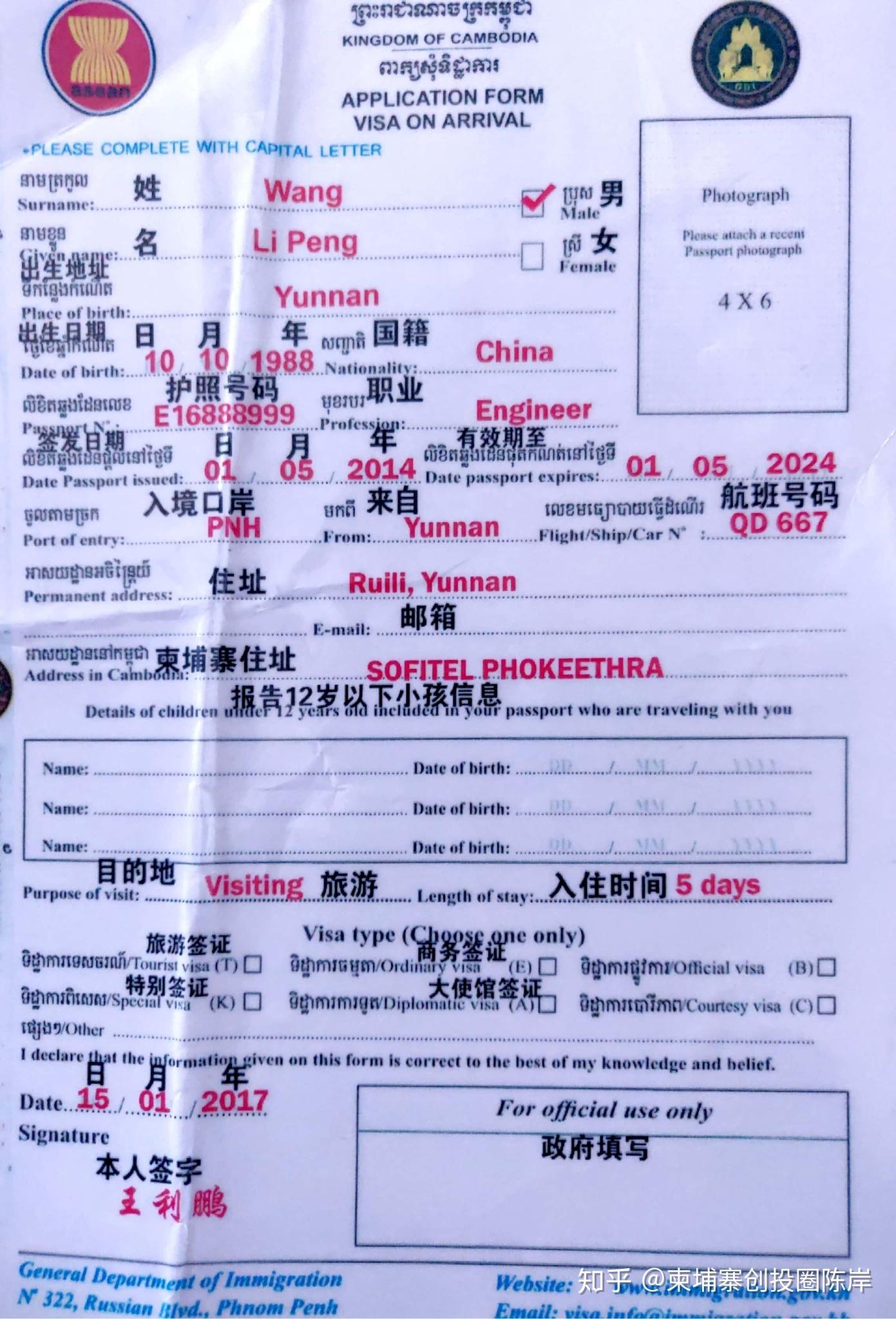 柬埔寨签证怎样签? 第1张图片