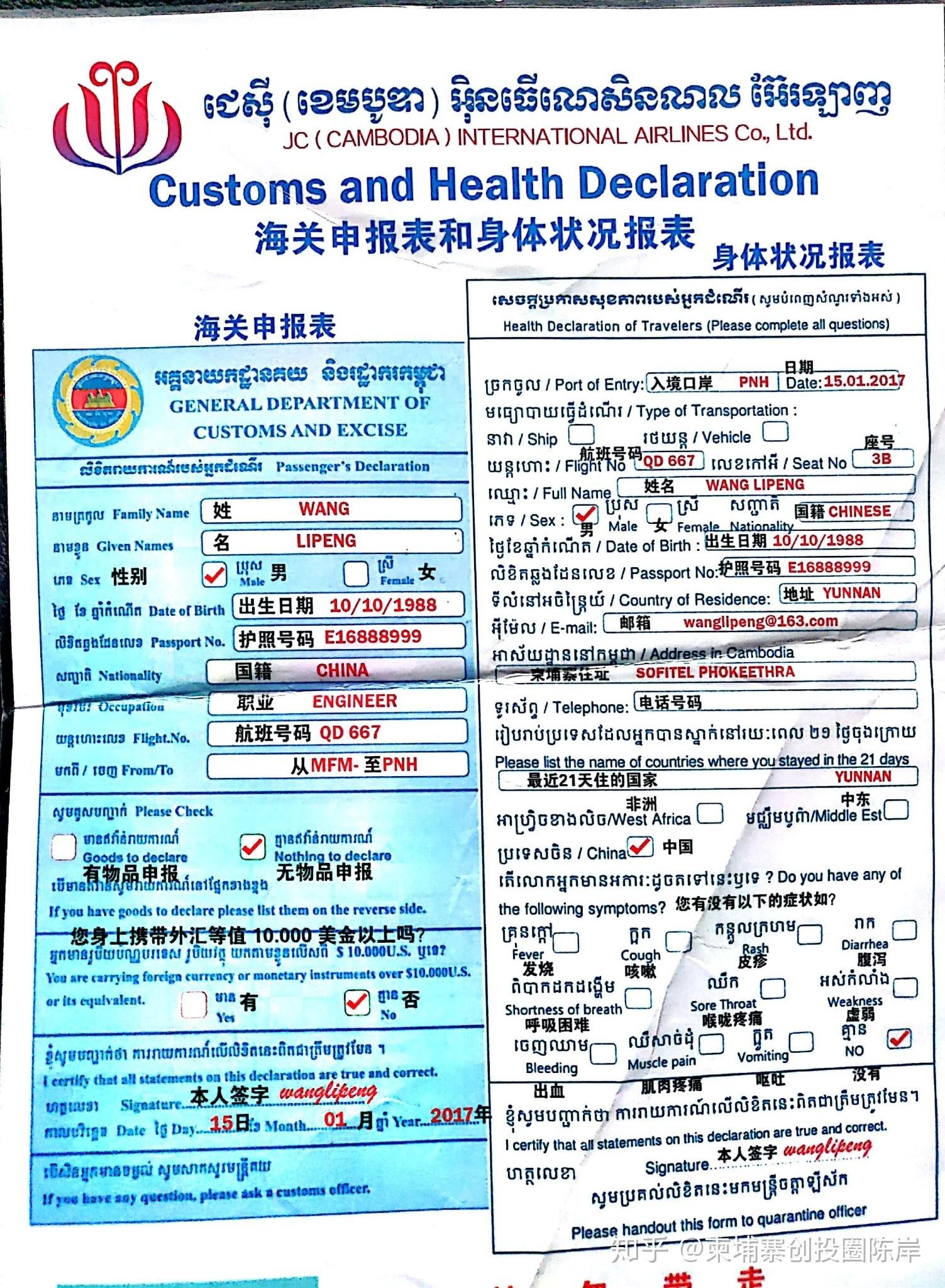柬埔寨签证怎样签? 第3张图片