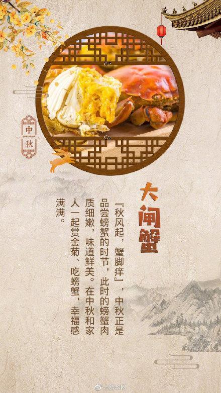 除了月饼,还有哪些中秋传统美食?