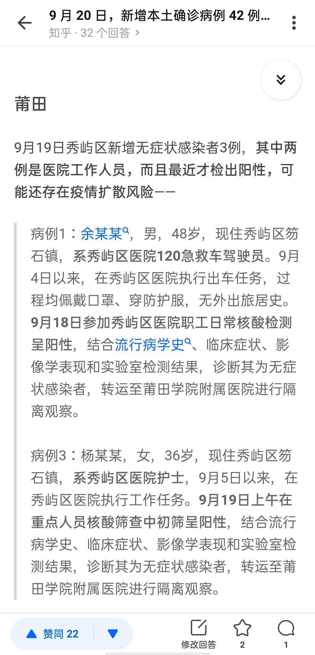 张伯礼称福建疫情仍有扩散风险,相信一个月左右能控制住 ...