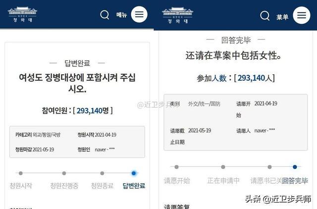 韩国近30万人在网上联署女性义务兵制:低生育导致无可用之兵?