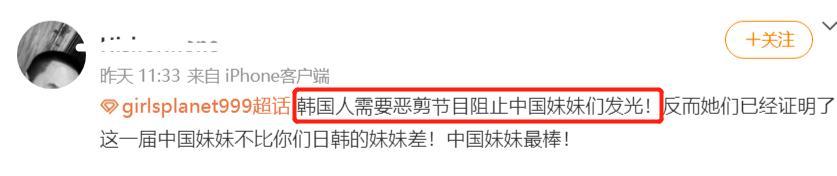 练习生曝韩国工作职员区分看待,选手碰头捧首痛哭,还遭恶意剪辑 第16张图片