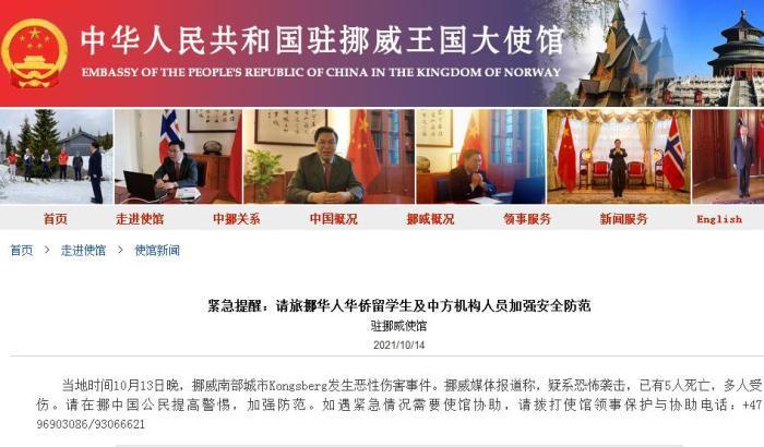 挪威恶性危险事务致5人死 中使馆提醒中国百姓进步警戒 第1张图片