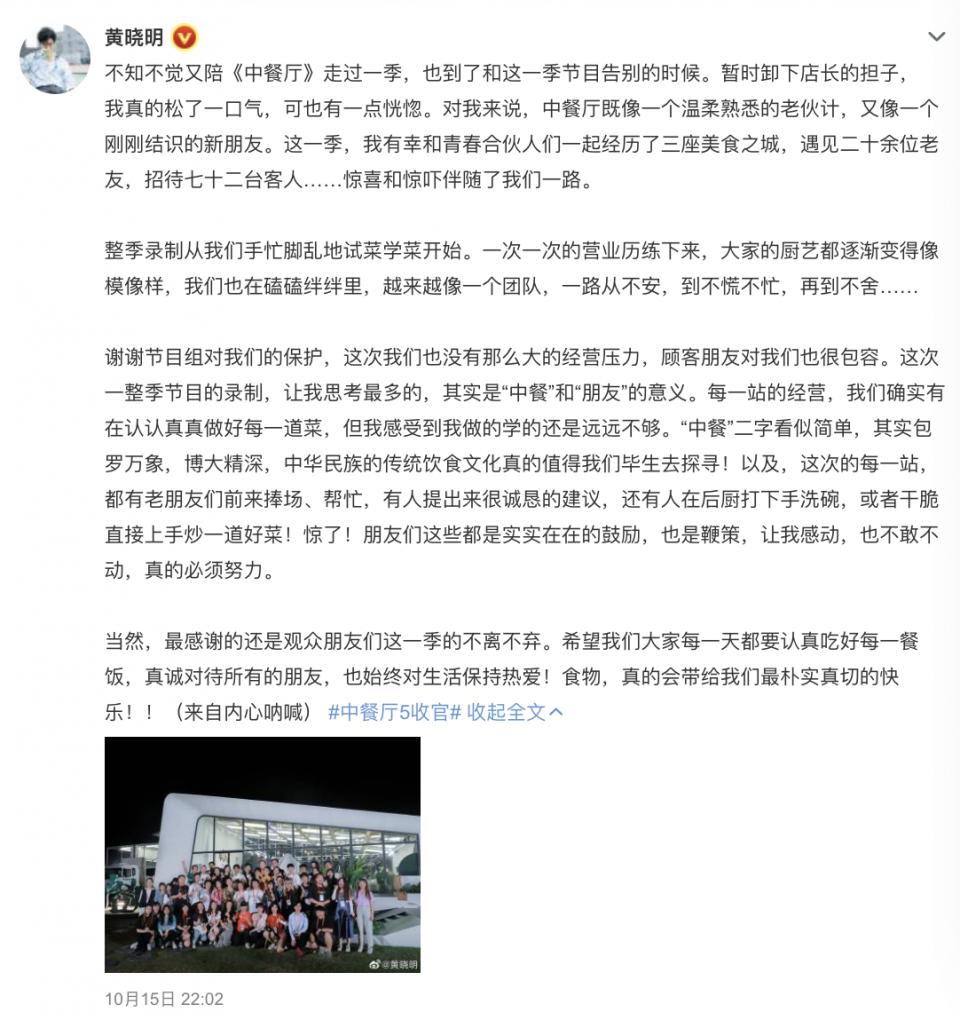 黄晓明发长文告别《中餐厅5》,感谢观众不离不弃