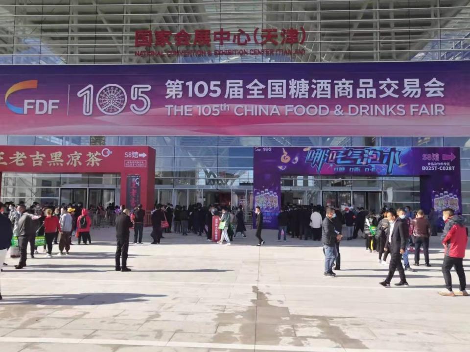 第105届全国糖酒会在天津开幕,超3500家参展商参展