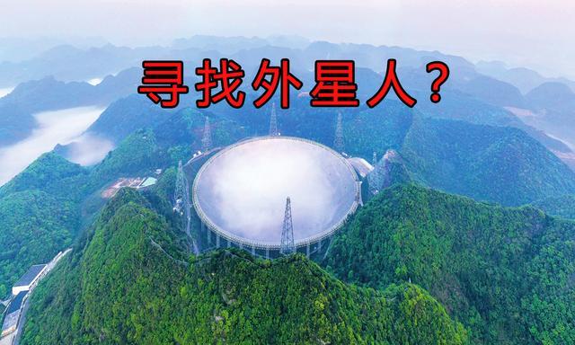 中国天眼能发现外星人吗?科学家研究:4亿光年内也有可能发现