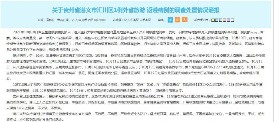 贵州遵义新增1例外省关联新冠肺炎确诊病例 详情公布
