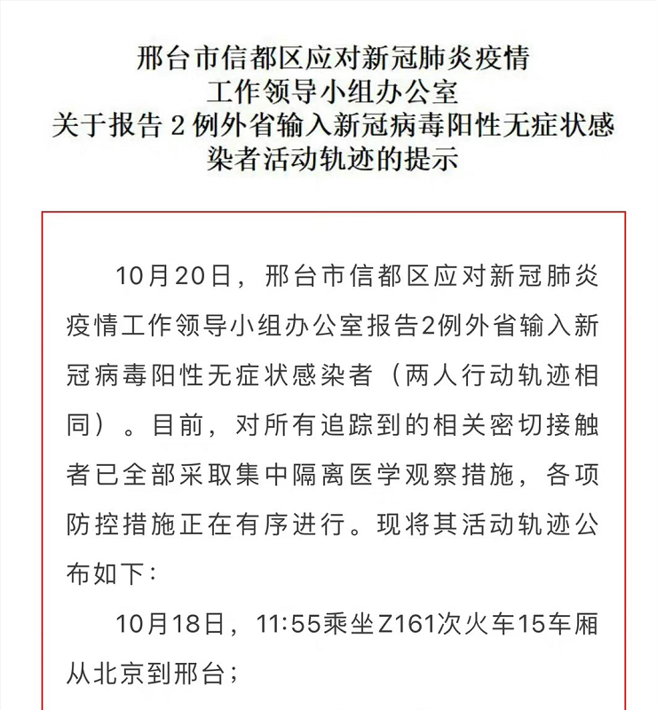 河北2例无症状在京轨迹:曾到颐和园游览,坐过9号线