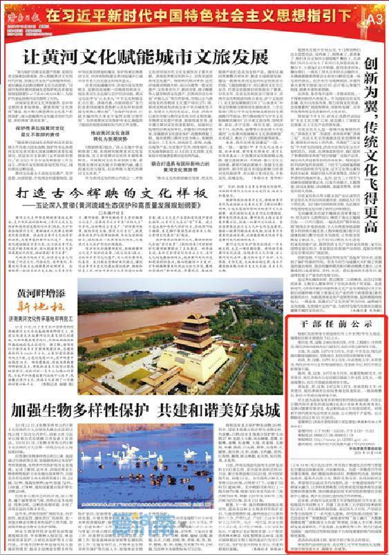 济南发布5名干部任前公示 3人拟任市管正职领导干部