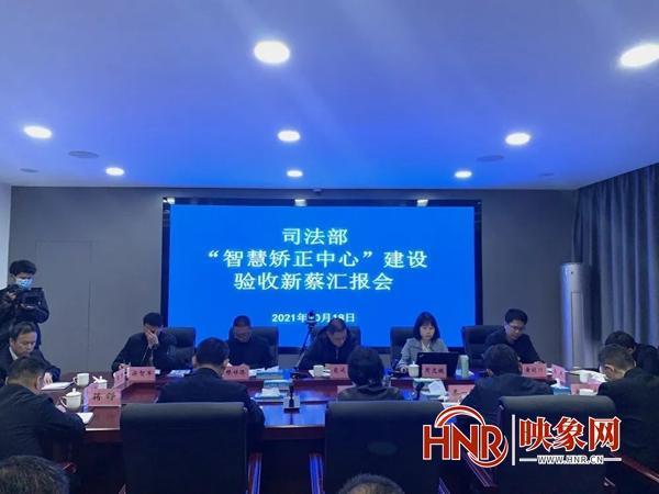 """司法部考核组到新蔡县考核验收部级""""智慧矫正中心""""创建工作"""