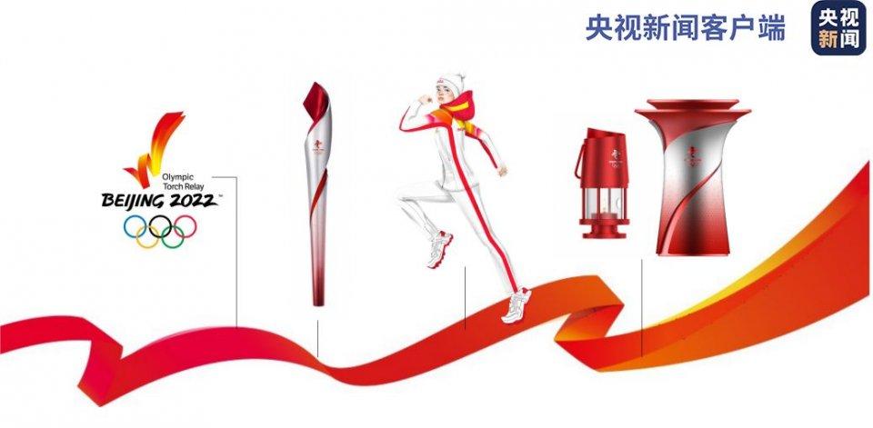 冬奥火炬标志、火种台和火炬手服装公布