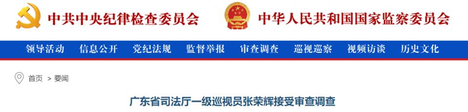 广东省司法厅一级巡视员张荣辉接受审查调查
