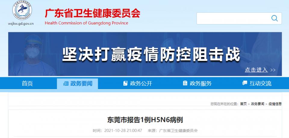 东莞报告1例H5N6病例